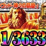 【ミリオンゴッド‐神々の凱旋‐】長男くんの日常#470
