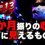 【プロスロ 第48弾 前編】ガリぞうが勝利目指してガチで立ち回る1日!