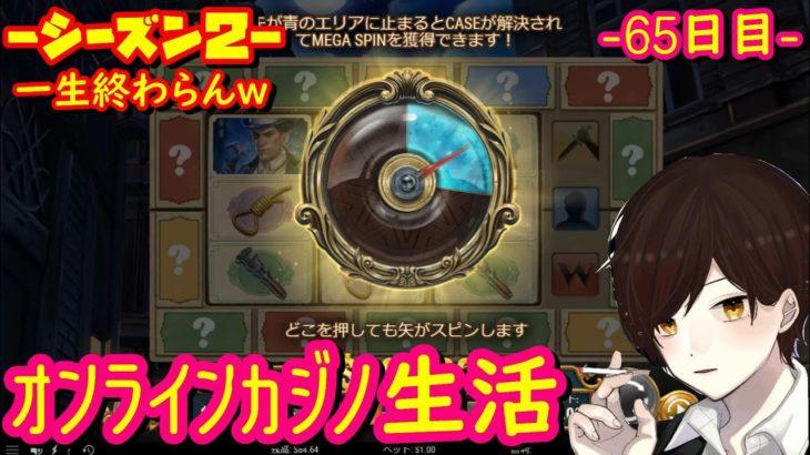 65日目 オンラインカジノ生活シーズン2【ボンズカジノ】