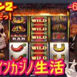 68日目 オンラインカジノ生活シーズン2【BONSカジノ】