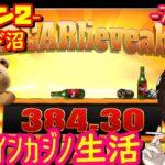オンラインカジノ生活 71日目 【シーズン2】
