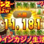 オンラインカジノ生活 74日目 【シーズン2】