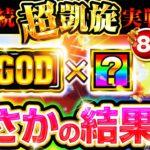 【超ゴッド凱旋実戦8日目】長男くんの日常#485