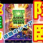 #93【オンラインカジノ|スロット】金蛙神降臨|逆襲のシャア