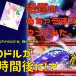 【オンラインカジノ】花魁Dream 350ドルが1時間後にどうなるか賭けてみた【1時間縛りプレイ】初見・ノーカット版