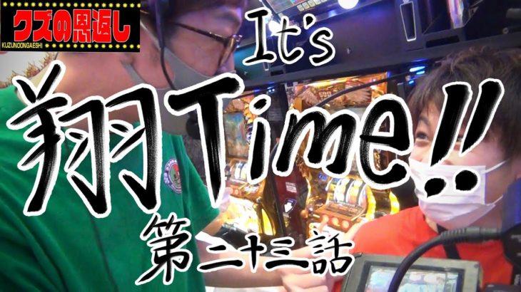 【クズの恩返し】第二十三話〜It's 翔 Time!!〜
