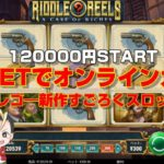 【オンラインカジノ】PLAY'nGOからの新台スロットRIDDLE?REELS配信【1xBETノニコム】