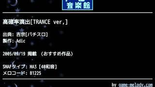 高確率演出[TRANCE ver,] (吉宗[パチスロ]) by Adic | ゲーム音楽館☆