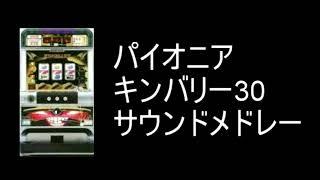 パチスロ 4号機『パイオニア キンバリー30 サウンドメドレー』 BGM