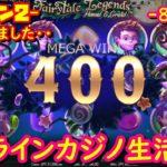 オンラインカジノ生活 80日目 【シーズン2】