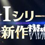 【公式】パチスロ「~ガールズケイリン~GⅠフェアリーグランプリ」ティザームービー