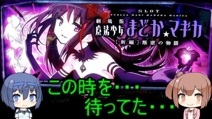 6ちぇび【まどかマギカ3叛逆の物語】[パチスロ][cevio]