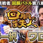 挑戦者 ワロス (SEVEN'S TV) VS 鉄人 寺井一択 回胴の鉄人 第8戦(2/2)  バトルスタート