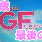 【パチスロ実機】31歳最後の日に打った結果・・・【GFフルコンプリートボーナス目指して】Part.43