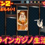 オンラインカジノ生活 98日目 【シーズン2】