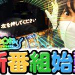 【ミリオンゴッド‐神々の凱旋‐】ゆき☆ドル#1【ゆきひこ新番組!再出発!!】