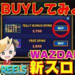 【オンラインカジノ】WAZDAN無限BUYスタート!【ノニコム】1XBET
