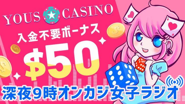 「深夜九時オンカジ女子ラジオ」ユースカジノを徹底解説!プロモーション情報を届け!