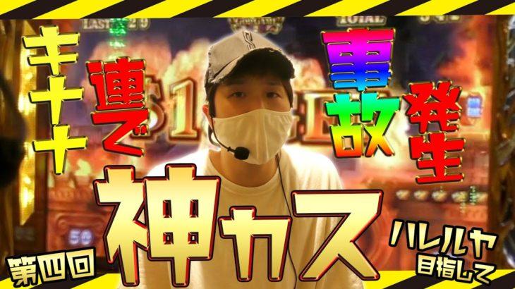 【GOD凱旋】快調!黄七連に振り上げた拳!【sasukeのパチスロ卍奴#128】