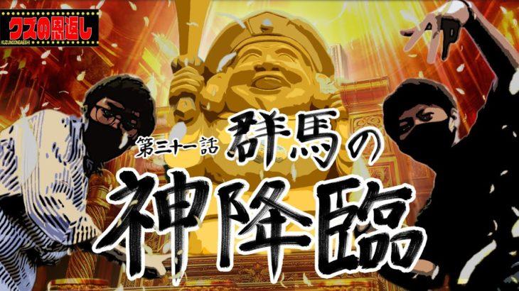 【クズの恩返し】第三十一話〜群馬の神降臨〜