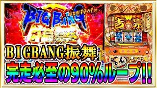 【3桁乗せ90%ループ!!】吉宗3でBIGBANG振舞が降臨!!完走必至のその威力は!?