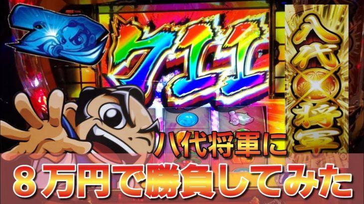 パチスロ【吉宗】8代将軍に挑んだら8万円投入の大変なことになった!