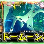 『パチスロ 仮面ライダーBLACK』シャドームーンが天に帰っていきました【夜勤明け #523】