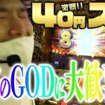 【GOD凱旋】40スロで神に挑みます【sasukeのパチスロ卍奴#130】前半