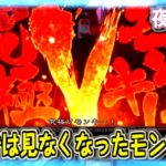 『パチスロ モンキーターン2』 波多野がやたらと強い日、 謎の沖縄パチンコ『CR沖~な‐泡盛GREEN‐  』【夜勤明け #527】