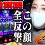 【新台実践】パチスロ七つの大罪/窪田サキが実戦