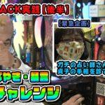 パチンコパチスロまっぽしTV#157 城次の大海BLACK実践【後半】とガチの占い師さんに貞子の手相を診てもらおう