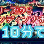 【パチスロアプリ】バジリスク/絆2のフリーズ〜エンディングまで10分で!!