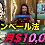 【1回目】月100万!ダランベール法目標設定 ボンズカジノ(BONS CASINO)でライブバカラ!その19