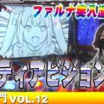 【ファルナ濃厚!?】新闘竜門 vol.12 よっしー《ハーバー43》[BASHtv][パチスロ][スロット]