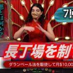 【7回目】長丁場を制する! ワンダーカジノ(WONDER CASINO)13