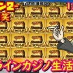 オンラインカジノ生活 127日目 【シーズン2】
