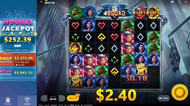 ベラジョンカジノ デイリージャックポット【4 Squad】プレイ動画 ジャックポットは的中するか