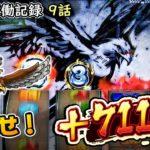 【吉宗3】めざせ 吉宗マスター![第9話] 目標+711K!【パチスロ実践】