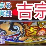 【パチスロ実践】吉宗3 大検証!!ひたすら天国モード戻したら何回あたるのか!!!