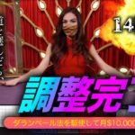 【14回目】利益調整完了! エルドアカジノ (ELDOAH CASINO)4