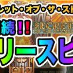 2連!フリースピン!【オンラインカジノ】【シークレットオブザストーンズ】【カジ旅】
