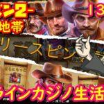 オンラインカジノ生活 137日目 【シーズン2】
