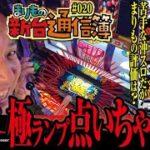 6号機沖スロの連チャン性能を検証!![華祭]まりもの新台通信簿#020