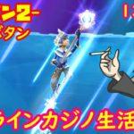 オンラインカジノ生活シーズン2 139日目 【BONSカジノ】