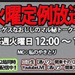 パチンコ・パチスロ事情通雑談【火曜定例放送2020】#73 2020.12.8