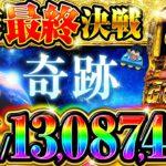 【打ち納め/最終決戦6日目】長男くんの日常#601【ミリオンゴッド‐神々の凱旋‐】