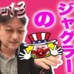【プロスロ 第53弾 後編】ガリぞうが勝利目指してガチで立ち回る1日!