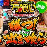 万喰い#03〜髭原人の地元編〜【パチスロ・スロット】