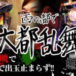 【クズの恩返し】第三十八話〜西の都で大都乱舞〜