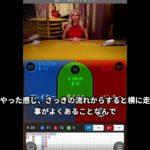 【ベラジョンカジノ評判】ライブカジノリアルマネープレイ日記8日目